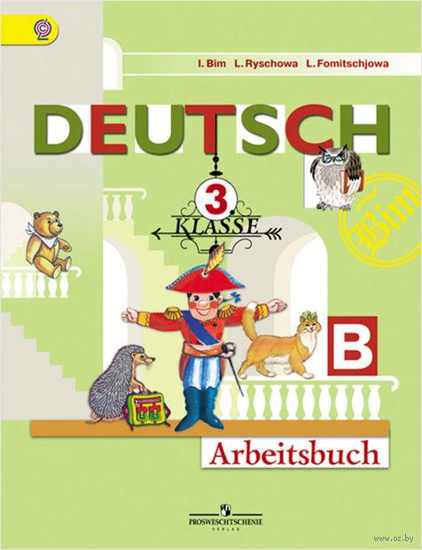 Немецкий язык. 3 класс. Рабочая тетрадь. Часть Б — фото, картинка