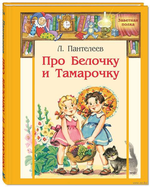 Про Белочку и Тамарочку. Рассказы — фото, картинка