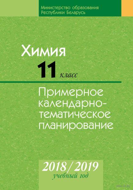 Химия. 11 класс. Примерное календарно-тематическое планирование. 2018/2019 учебный год. Электронная версия — фото, картинка