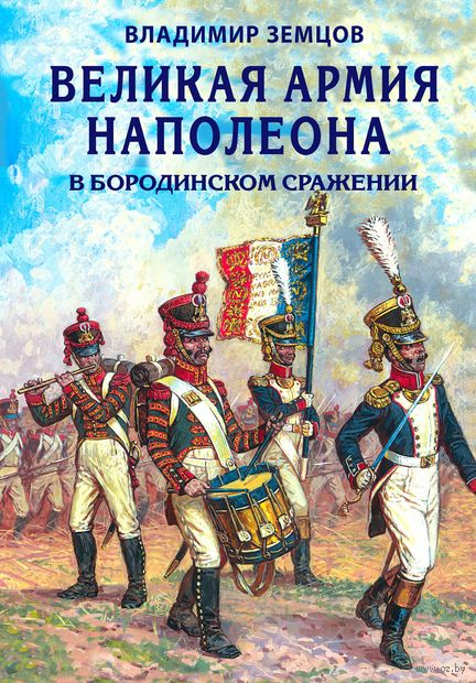 Великая армия Наполеона в Бородинском сражении — фото, картинка