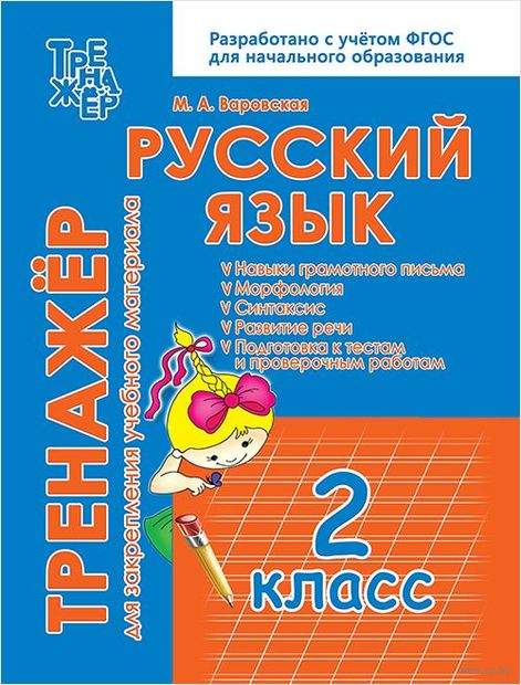Русский язык. Тренажёр для закрепления материала. 2 класс — фото, картинка