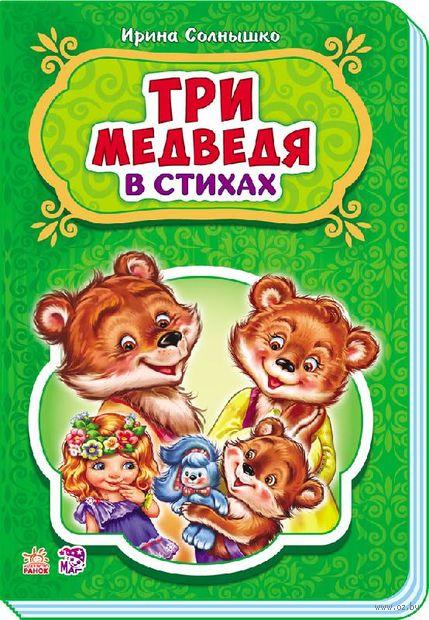 Три медведя. В стихах — фото, картинка
