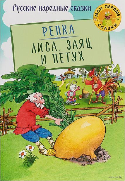 Репка. Лиса, Заяц и Петух (м) — фото, картинка