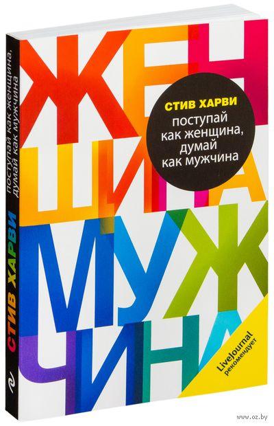 Книга недели: «Поступай как успешный человек, думай как успешный человек» Стива Харви