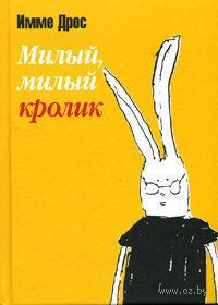 Милый, милый кролик. Имме Дрос