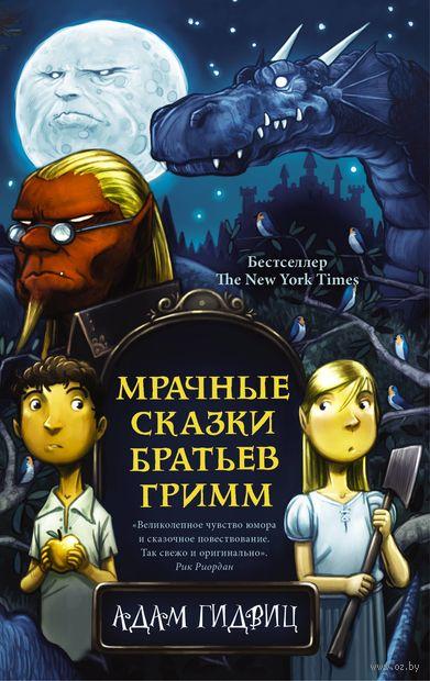 Мрачные сказки братьев Гримм — фото, картинка