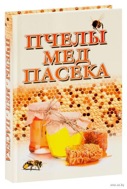 Пчелы, мед, пасека. Опыт пчеловодов. Евгений Гребенников