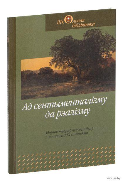 Ад сентыменталізму да рэалізму — фото, картинка