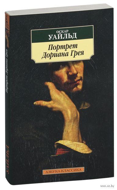 Книга пртрет дориана грея