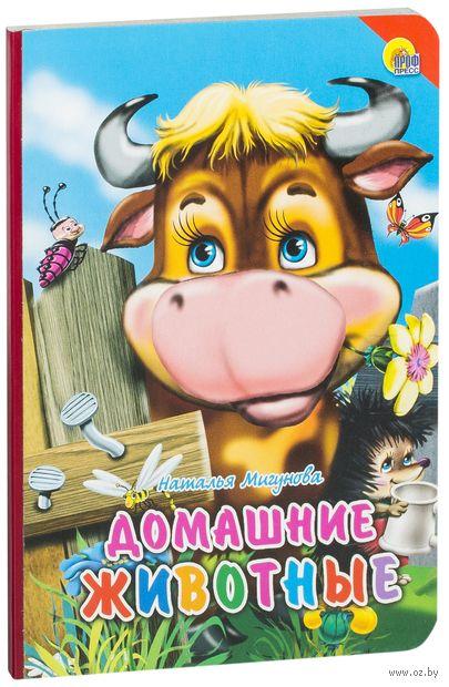 Домашние животные. Наталья Мигунова