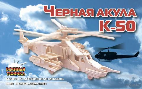 """Сборная деревянная модель """"Черная акула Ка-50"""" — фото, картинка"""