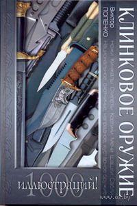 Клинковое оружие. Виктор Попенко