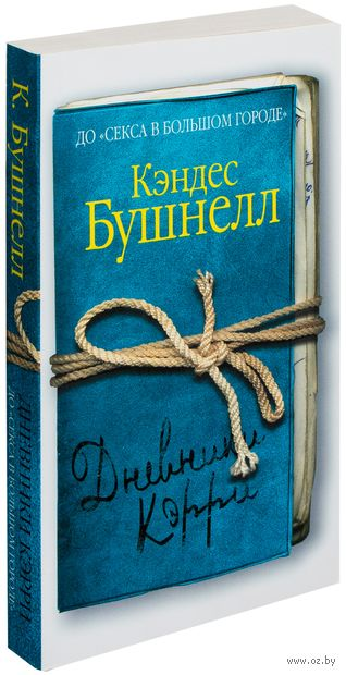 Дневники Кэрри (м). Кэндес Бушнелл