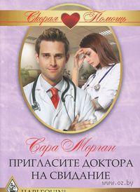 Пригласите доктора на свидание — фото, картинка