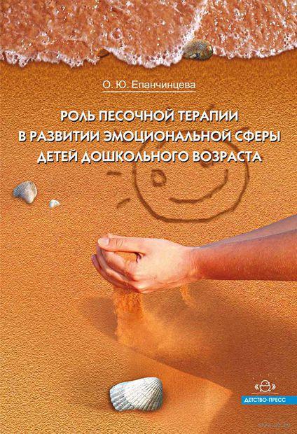Роль песочной терапии в развитии эмоциональной сферы детей дошкольного возраста. О. Епанчинцева