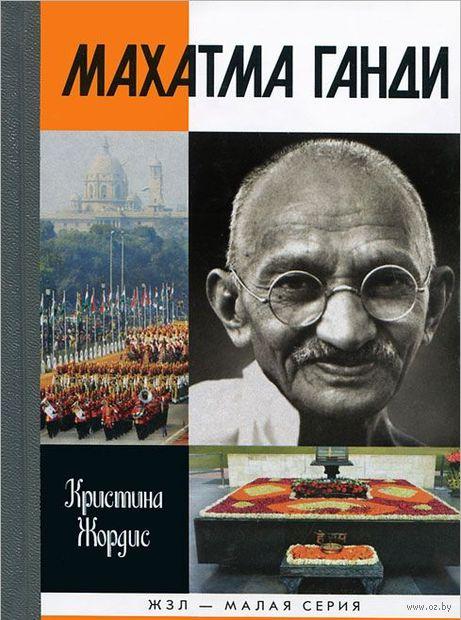 Махатма Ганди. Кристина Жордис