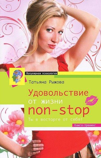 Удовольствие от жизни non-stop. Ты в восторге от себя!. Татьяна Рыжова
