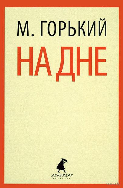На дне (м). Максим Горький