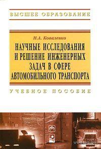 Научные исследования и решение инженерных задач в сфере автомобильного транспорта. Н. Коваленко
