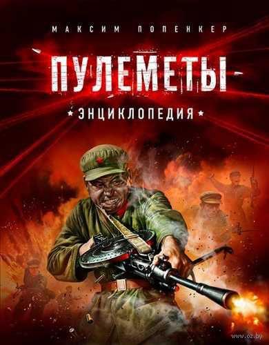 Пулеметы. Энциклопедия. М. Попенкер