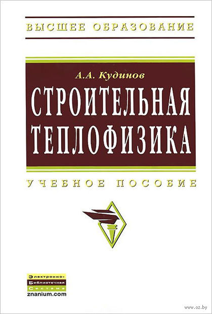 Строительная теплофизика. Анатолий Кудинов