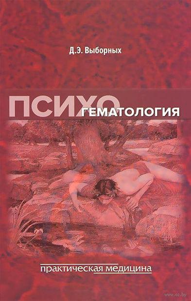 Психогематология. Дмитрий Выборных