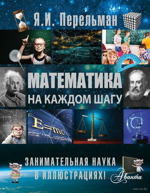 Математика на каждом шагу. Яков Перельман