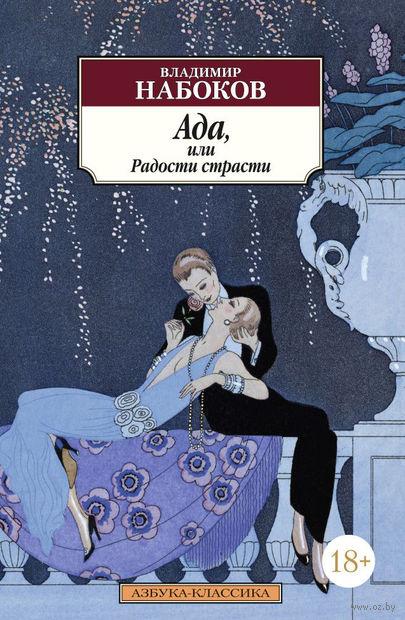 Ада, или Радости страсти (м). Владимир Набоков