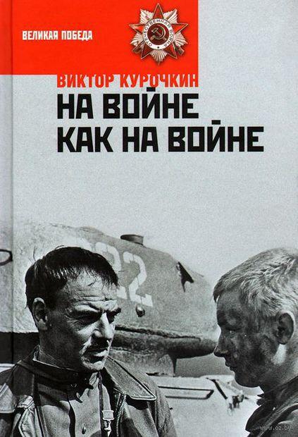 На войне как на войне. Виктор Курочкин