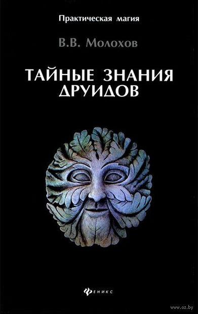Тайные знания друидов. В. Молохов