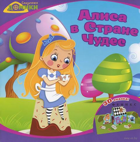 Алиса в Стране Чудес. 3D-сказка