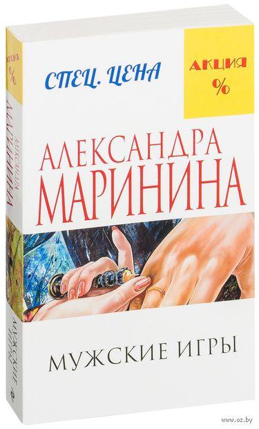 Мужские игры (м) — фото, картинка