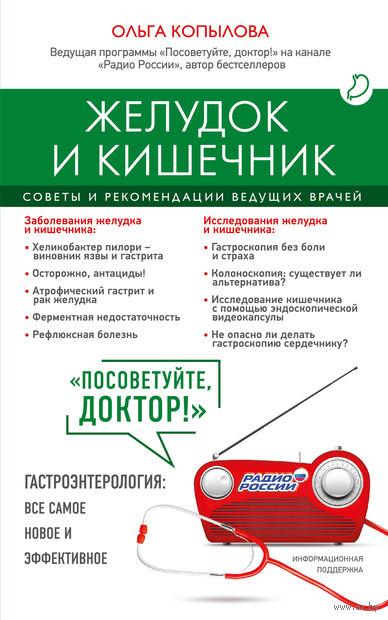 Желудок и кишечник. Советы и рекомендации ведущих врачей. Ольга Копылова