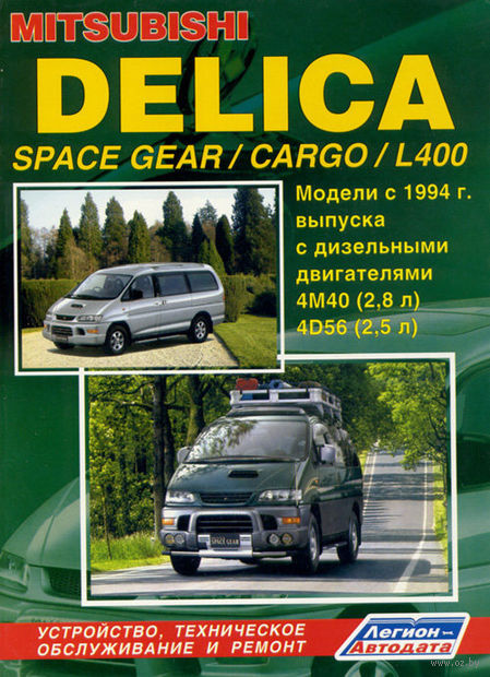 Mitsubishi Delica Space Gear / Cargo / L400. Руководство по ремонту и техническому обслуживанию — фото, картинка