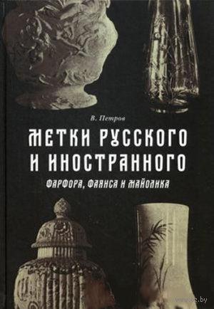 Метки русского и иностранного фарфора, фаянса и майолика. В. Петров