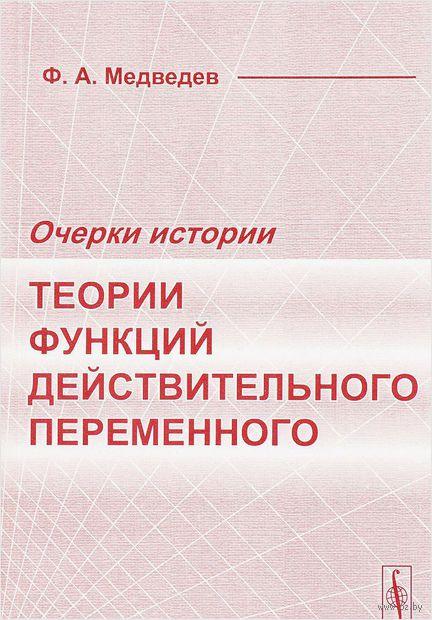 Очерки истории теории функций действительного переменного. Ф. Медведев