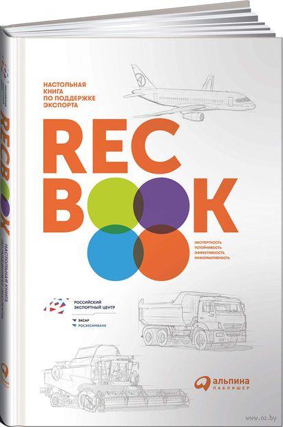 RECBOOK. Настольная книга по поддержке экспорта — фото, картинка