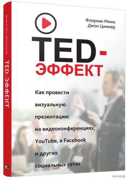 TED-эффект. Как провести визуальную презентацию на видеоконференциях, YouTube, Facebook и других социальных сетях — фото, картинка