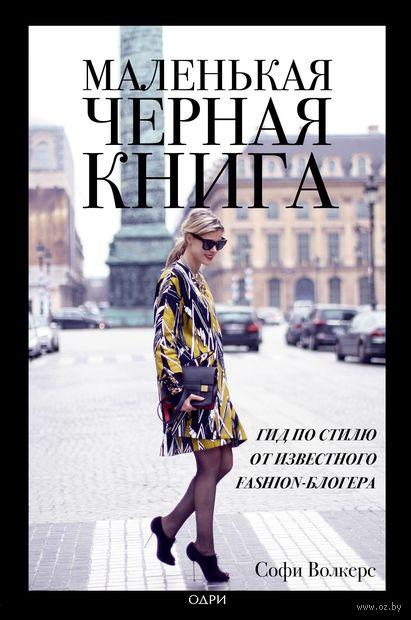 Маленькая черная книга. Гид по стилю от известного fashion-блогера — фото, картинка
