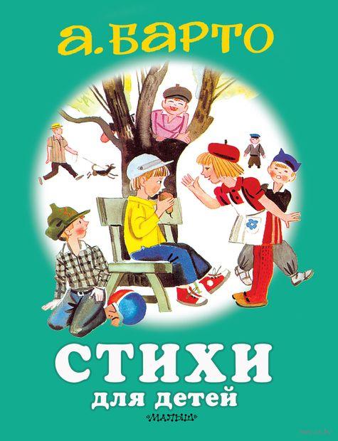 Стихи для детей — фото, картинка