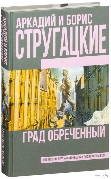 Град обреченный. Аркадий Стругацкий, Борис Стругацкий