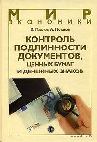 Контроль подлинности документов, ценных бумаг и денежных знаков. И. Павлов, Анатолий Потапов