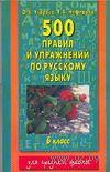500 правил и упражнений по русскому языку. 6 класс — фото, картинка