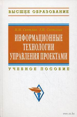 Информационные технологии управления проектами. Николай Светлов, Галина Светлова