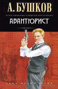 Авантюрист. Александр Бушков