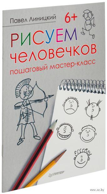 Рисуем человечков. Пошаговый мастер-класс. Павел Линицкий
