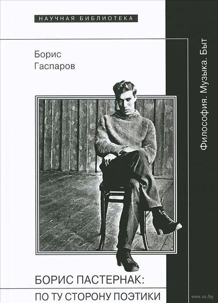 Борис Пастернак. По ту сторону поэтики. Б. Гаспаров