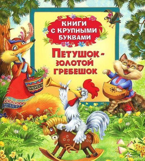 Петушок-золотой гребешок. Ирина Шестакова