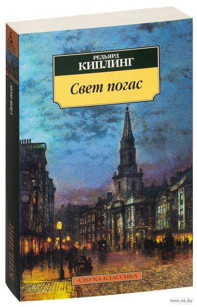 Свет погас (м). Редьярд Киплинг
