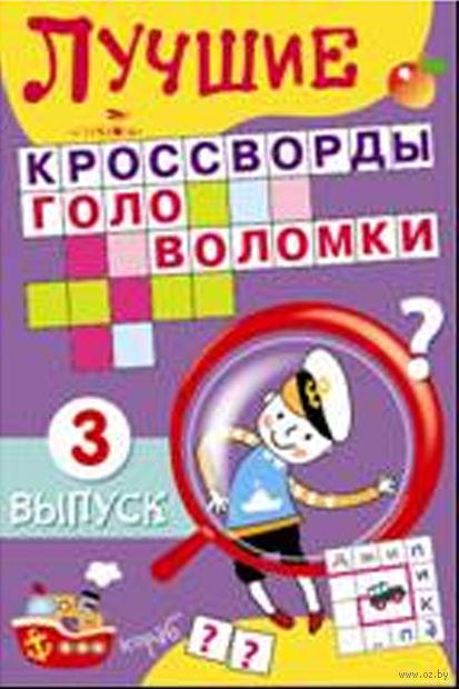 Лучшие кроссворды и головоломки. Выпуск 3